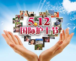 【5.12】国际护士节――献给最美的你