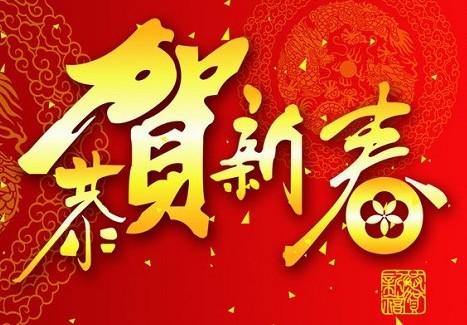 医院公告:青岛白癜风研究所春节放假安排